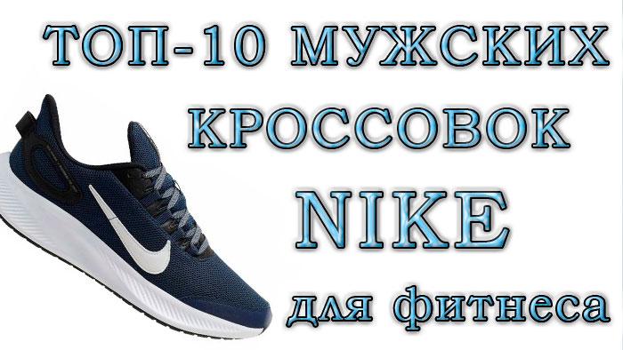 Топ-10 мужских кроссовок Nike для фитнеса и бега