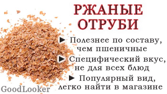 Ржаные отруби