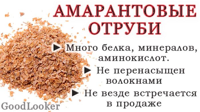 Амарантовые отруби