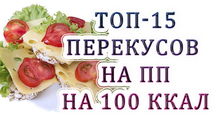Топ-15 перекусов на ПП на 100 ккал