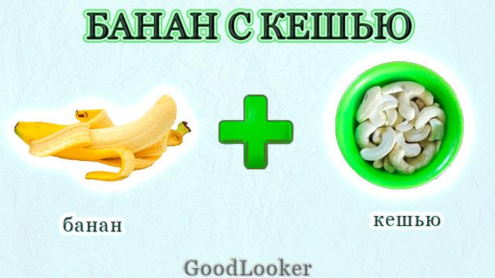 Банан с кешью