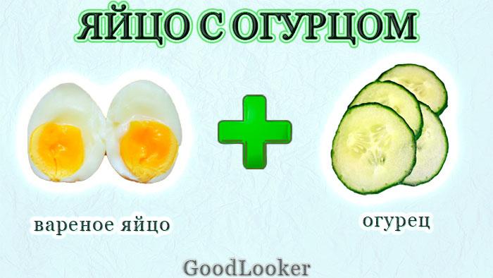 Вареное яйцо с огурцом