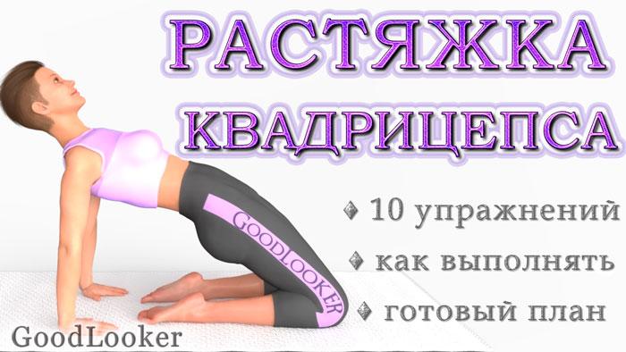 Топ-10 упражнений для растяжки квадрицепса для начинающих и продолжающих