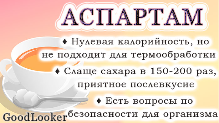 Аспартам