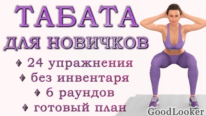Табата-тренировка для новичков