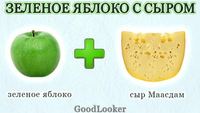 Зеленое яблоко с сыром