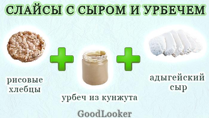 Слайсы с сыром и урбечем