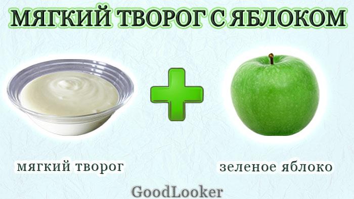 Мягкий творог с яблоком