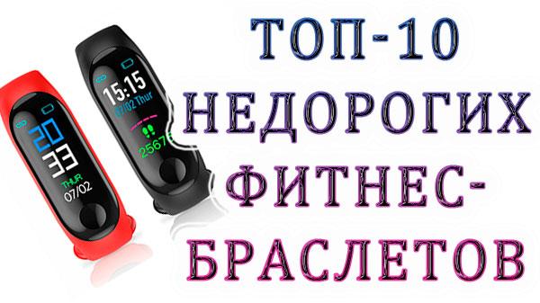 Топ-10 недорогих фитнес-браслетов на Aliexpress