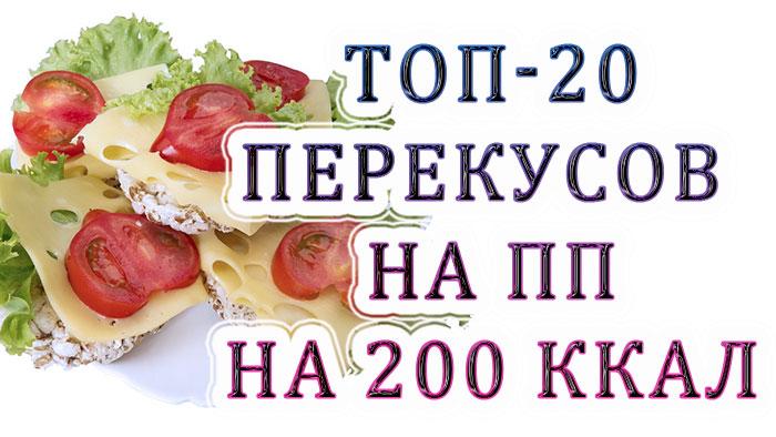 Топ-20 ПП-перекусов на 200 ккал: полезные идеи для худеющих