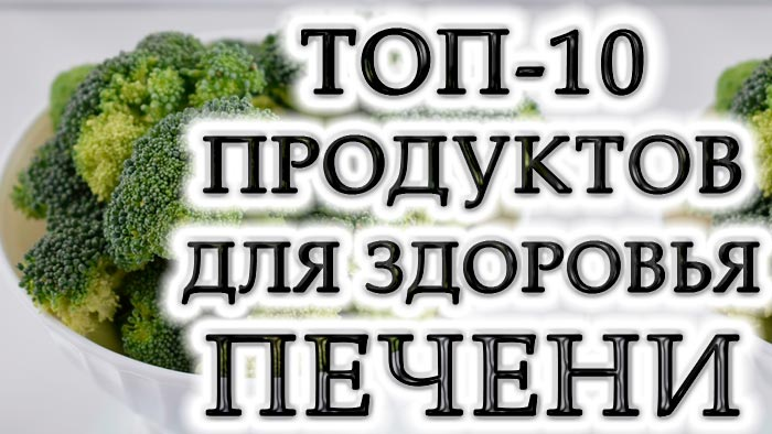 Топ-10 полезных продуктов для здоровья печени