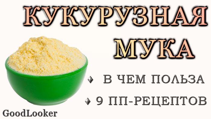 Кукурузная мука: в чем польза + пп-блюда из кукурузной муки