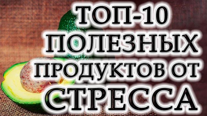Топ-10 полезных продуктов от стресса и для хорошего настроения