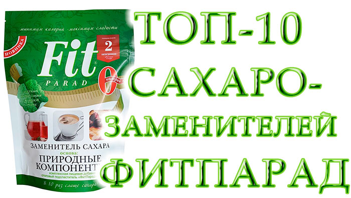 Топ-10 лучших сахарозаменителей ФитПарад