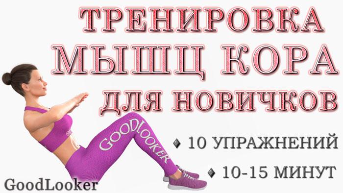 Тренировка кора для людей 50+ и для начинающих: 10 простых упражнений