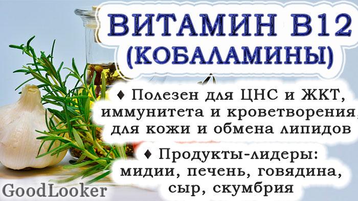 Витамин B12 (кобаламины, обычно цианокобаламин)