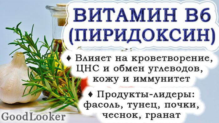Витамин B6 (пиридоксин, пиридоксаль)