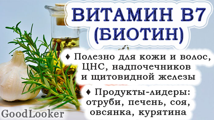 Витамин B7 (Н, биотин)