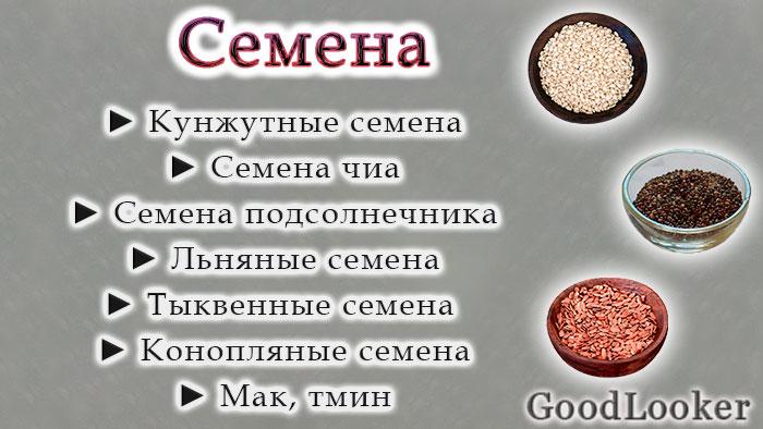 Семена на ПП