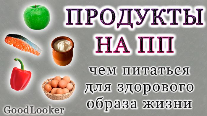 Полный список продуктов на правильном питании