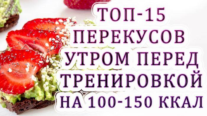 Топ-15 легких перекусов перед утренней пробежкой или тренировкой на 100-150 ккал