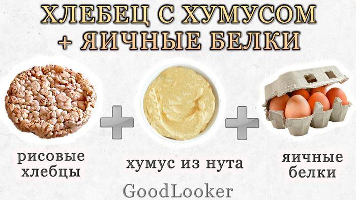 Бутерброд с хумусом и яичные белки