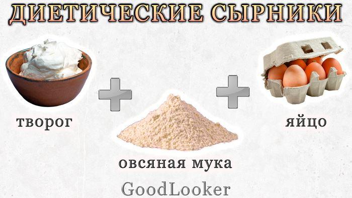 Сырники из трех ингредиентов