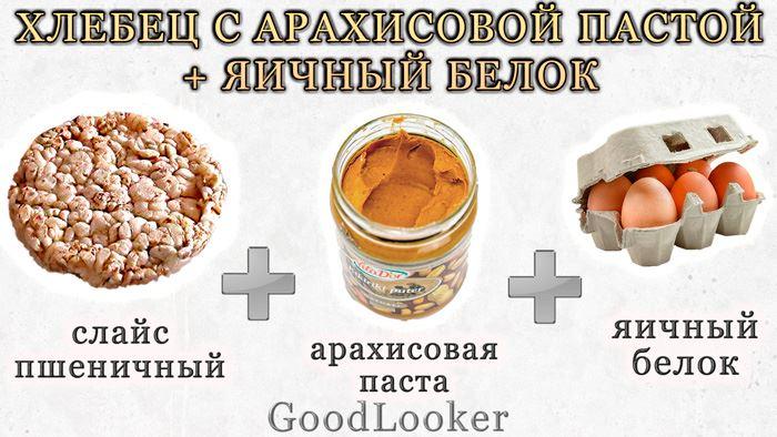 Яичный белок и хлебец с арахисовой пастой