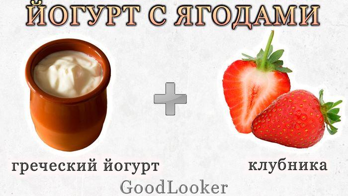 Натуральный йогурт с ягодами