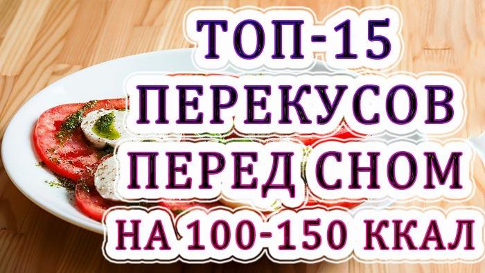 Топ-10 легких ужинов и перекусов перед сном на 100-150 ккал