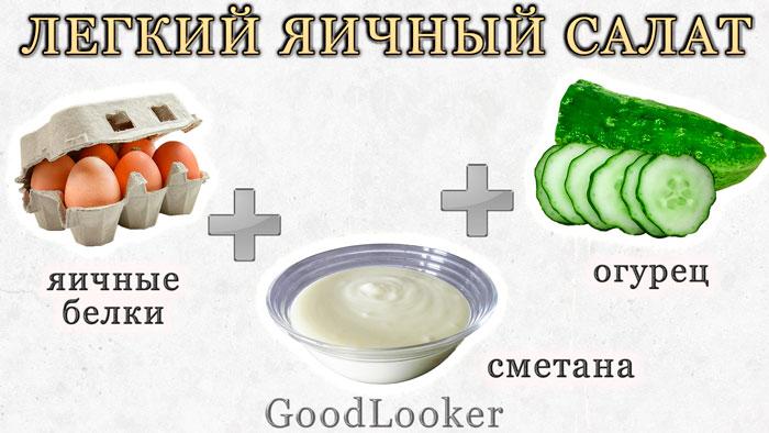 Легкий яичный салат