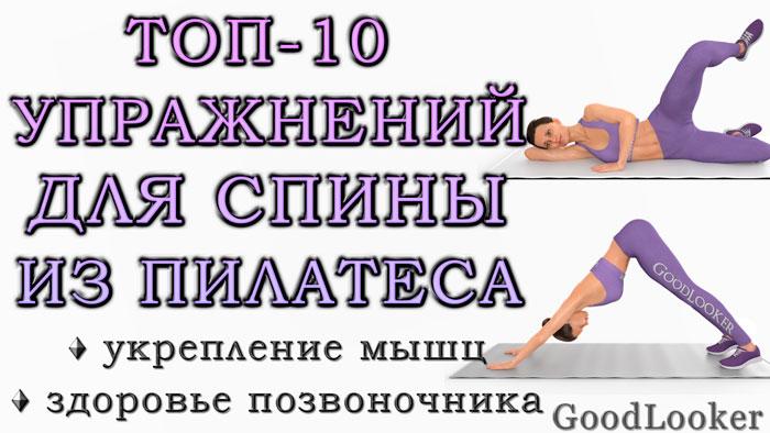Топ-10 упражнений из пилатеса для укрепления спины и здорового позвоночника