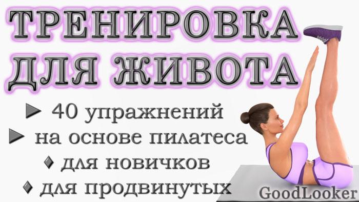 Топ-40 упражнений для плоского живота из пилатеса