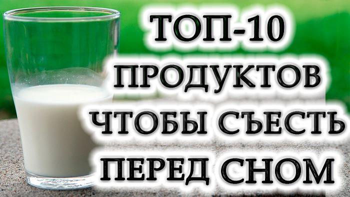 Топ-10 продуктов, которые можно съесть перед сном без вреда для фигуры