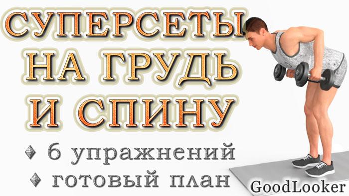 Силовая тренировка на спину и грудь с гантелями: 6 упражнений по схеме суперсетов