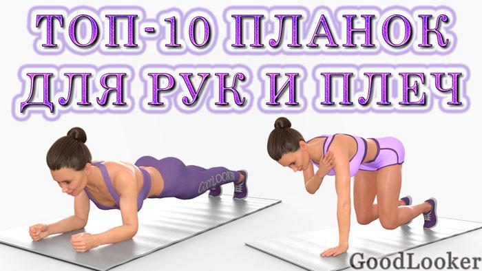 Тренировка рук и плеч на основе планок: 10 упражнений для верха без инвентаря