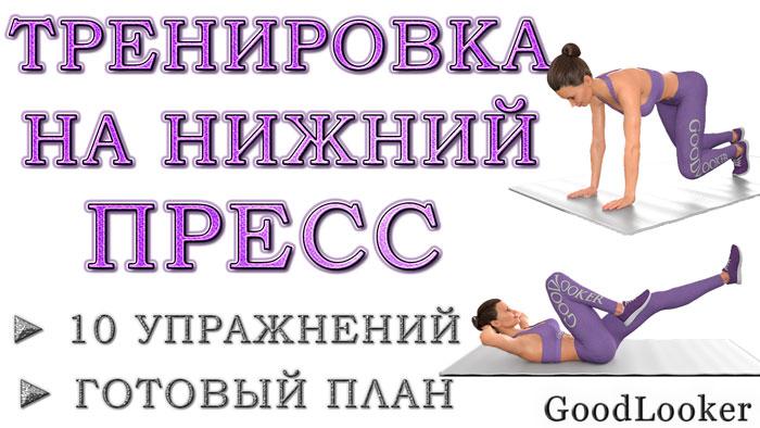 Топ-10 упражнений для нижнего пресса: готовая тренировка