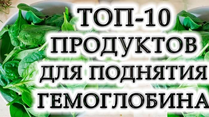 Топ-10 полезных продуктов для поднятия гемоглобина