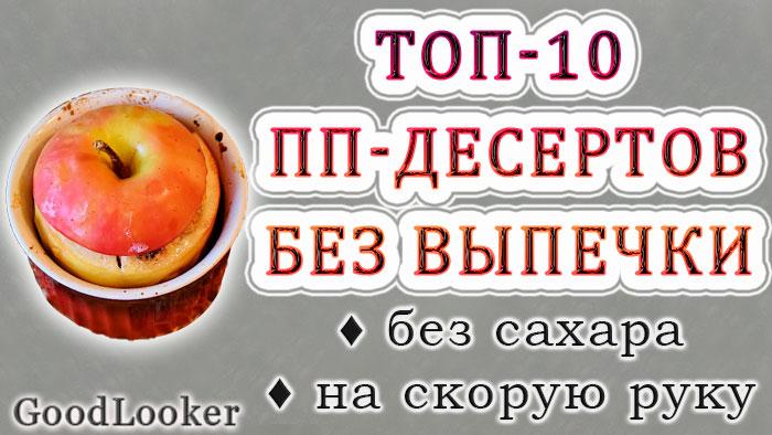 Топ-10 быстрых вариантов диетических ПП-десертов без выпечки
