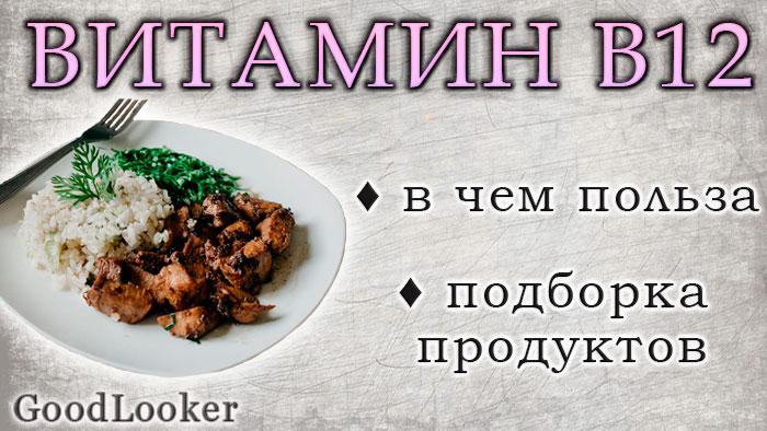Топ-10 продуктов с высоким содержанием витамина B12