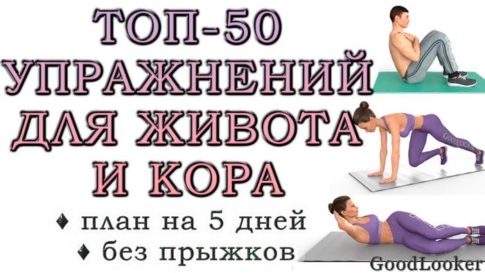 Топ-50 упражнений для мышц живота