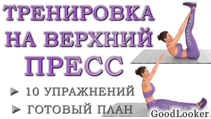 Топ-10 упражнений для верхнего пресса