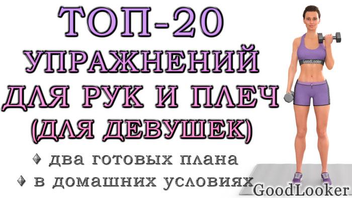 Топ-20 упражнений для рук в домашних условиях