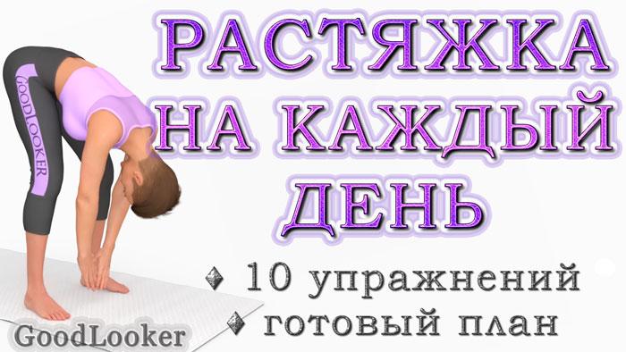 Ежедневная растяжка стоя: 10 упражнений на каждый день