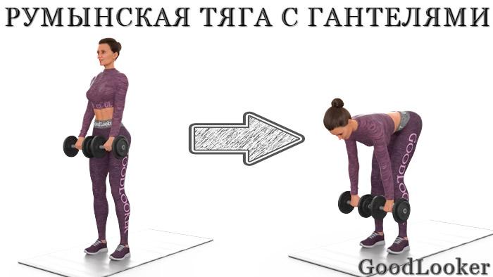 Румынская тяга с гантелями