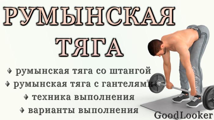 Румынская (мертвая) тяга с гантелями и со штангой