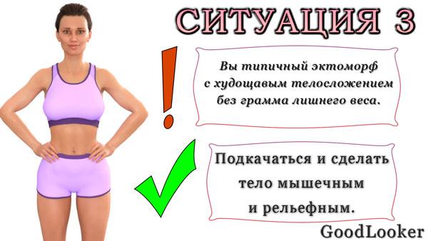 Как накачать тело девушке в домашних условиях