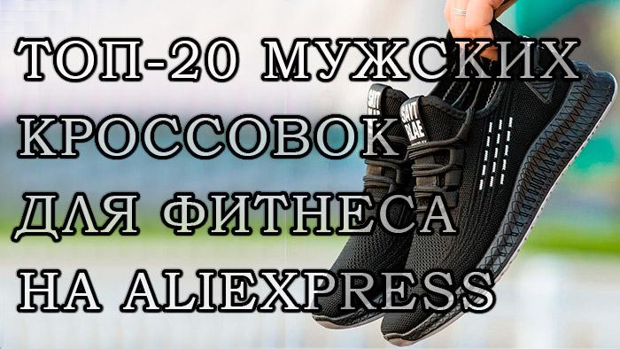 Топ-20 лучших мужских кроссовок для фитнеса на Aliexpress