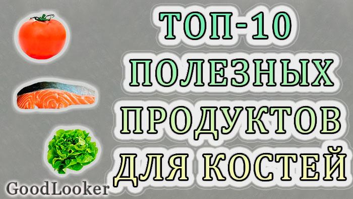 Топ-10 полезных продуктов для здоровых и прочных костей