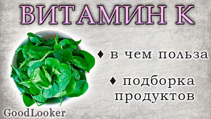 Топ-10 полезных продуктов с высоким содержанием витамина K